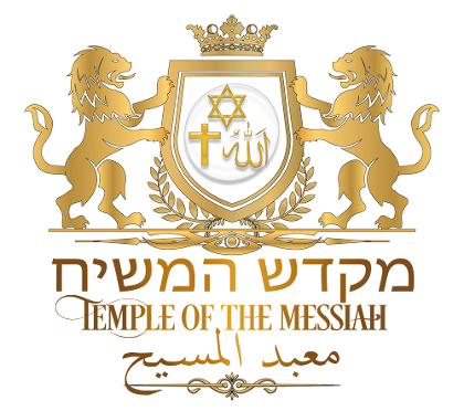Temple of the Messiah (Mikdash HaMoshiach)